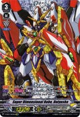Super Dimensional Robo, Daiyusha - V-EB02/OR01EN - OR