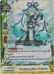 Electrodeity of Water, Mizuhanome - S-UB02/0007 - RR