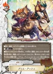 Grim Asche - S-UB02/0017 - RR