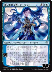 Narset, Parter of Veils - Japanese Alternate Art