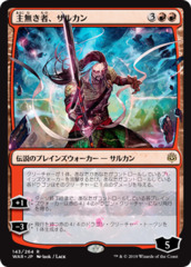 Sarkhan the Masterless - Japanese Alternate Art