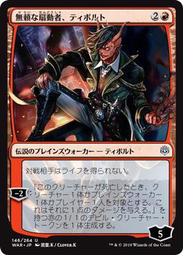 Tibalt, Rakish Instigator - Japanese Alternate Art