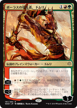 Domri, Anarch of Bolas - Japanese Alternate Art