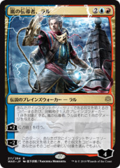 Ral, Storm Conduit - Japanese Alternate Art