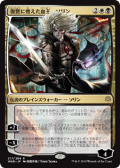 Sorin, Vengeful Bloodlord - Japanese Alternate Art