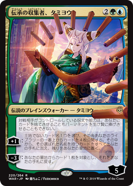 Tamiyo, Collector of Tales (JP Alternate Art)