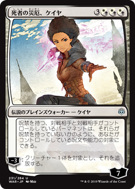 Kaya, Bane of the Dead - Japanese Alternate Art
