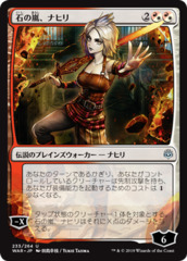 Nahiri, Storm of Stone - Japanese Alternate Art