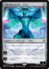 Ugin, the Ineffable - Foil - Japanese Alternate Art