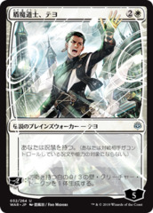 Teyo, the Shieldmage - Foil - Japanese Alternate Art