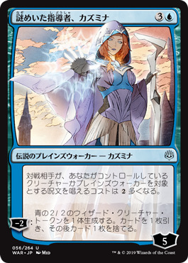 Kasmina, Enigmatic Mentor - Foil - Japanese Alternate Art