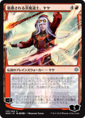 Jaya, Venerated Firemage - Foil - Japanese Alternate Art