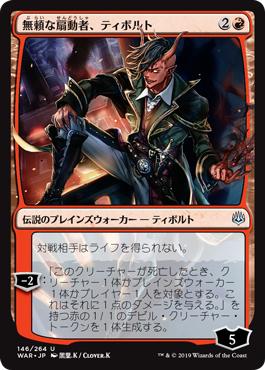 Tibalt, Rakish Instigator - Foil - Japanese Alternate Art