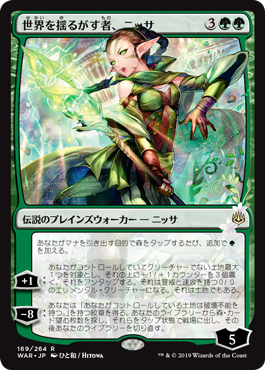 Nissa, Who Shakes the World - Foil - Japanese Alternate Art