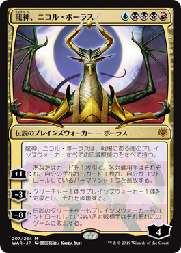 Nicol Bolas, Dragon-God - Foil - Japanese Alternate Art