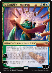 Tamiyo, Collector of Tales (JP Alternate Art) - Foil