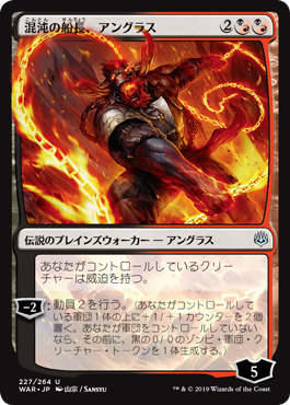 Angrath, Captain of Chaos - Foil - Japanese Alternate Art