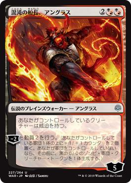 Angrath, Captain of Chaos - Foil - Japanese Alternate Art
