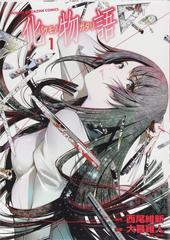 Bakemonogatari Graphic Novel Vol 01