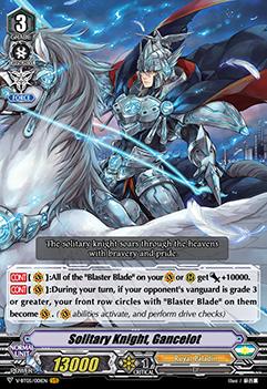 Solitary Knight, Gancelot - V-BT05/001EN - VR
