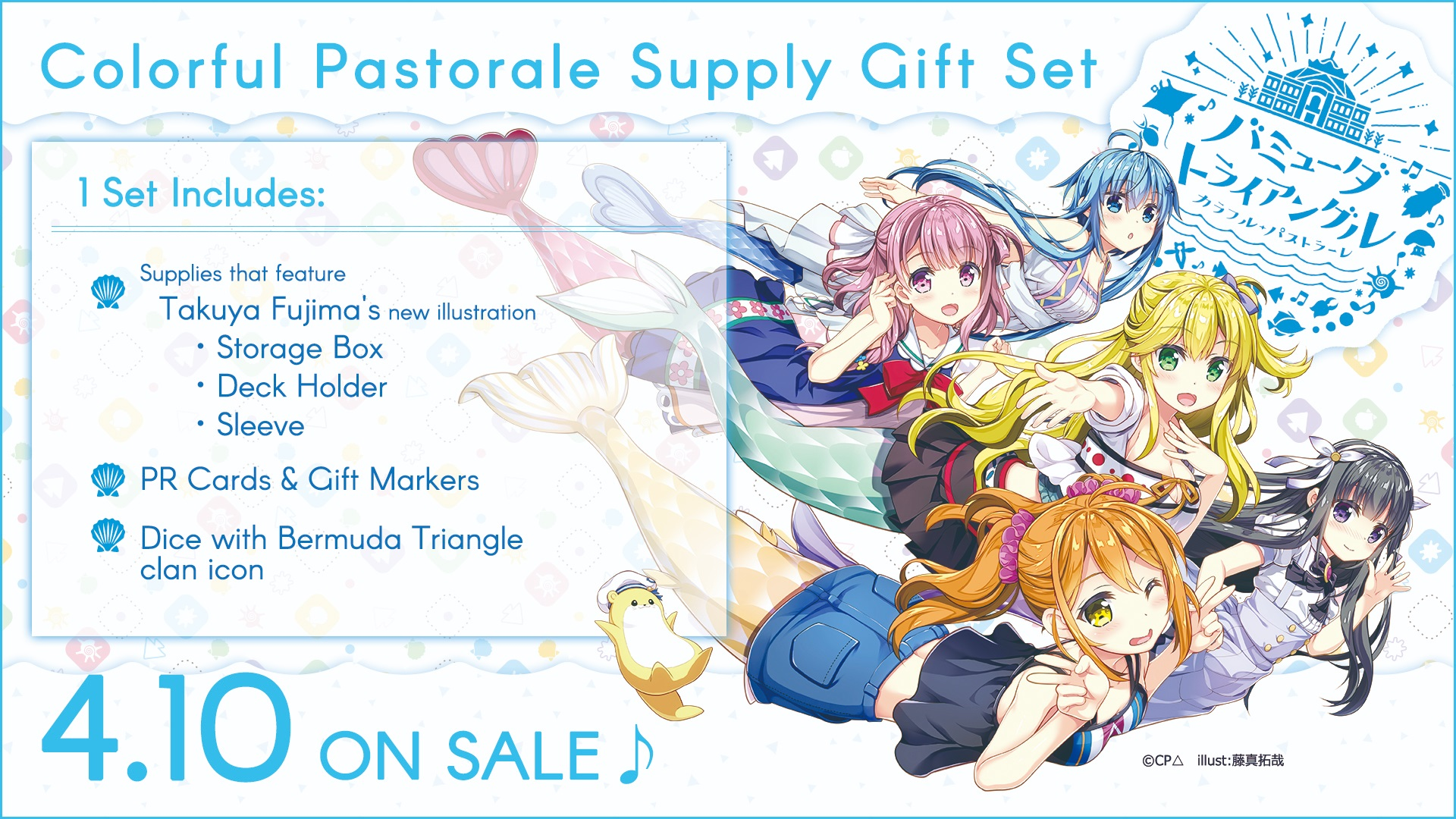 Special Series 02: Colorful Pastorale Supply Gift Set