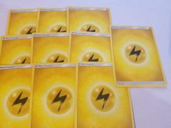 20 Basic Lightning Energy Cards (Sun & Moon Series Design, Unnumbered)