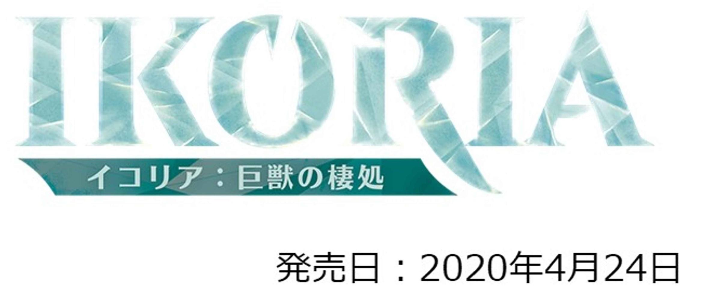 Ikoria: Lair of Behemoths Booster Pack - Japanese