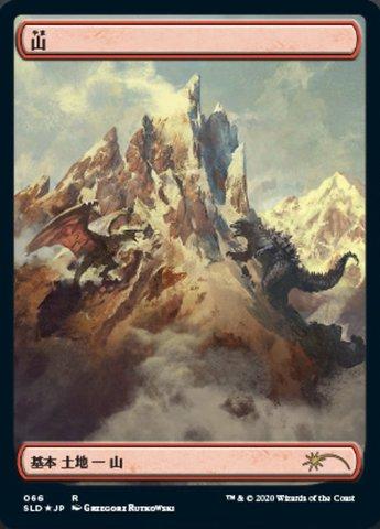 Mountain Godzilla Lands - Foil (066)