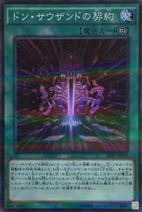 Contract with Don Thousand - 20AP-JP058 - Super Parallel Rare