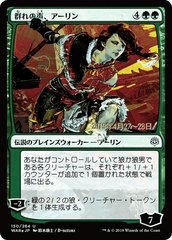 Arlinn, Voice of the Pack - Foil - Japanese Pre-release Promo