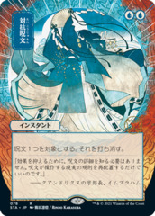 Counterspell - Foil Etched - Japanese Alternate Art