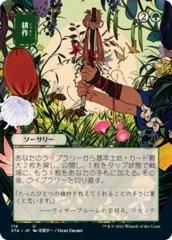 Cultivate - Foil Etched - Japanese Alternate Art