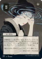 Duress - Foil Etched - Japanese Alternate Art