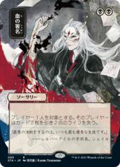 Sign in Blood - Foil - Japanese Alternate Art