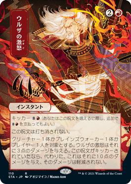 Urzas Rage - Foil Etched - Japanese Alternate Art
