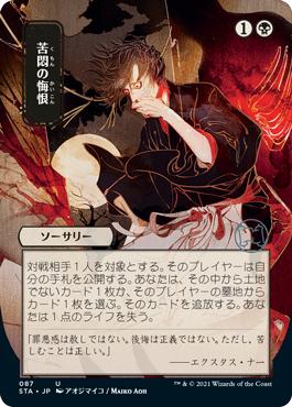 Agonizing Remorse - Foil - Japanese Alternate Art