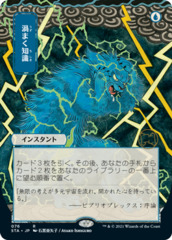 Brainstorm - Foil - Japanese Alternate Art