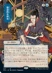 Compulsive Research - Foil - Japanese Alternate Art