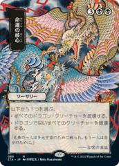 Crux of Fate - Foil Etched - Japanese Alternate Art