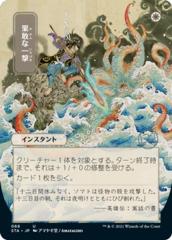 Defiant Strike - Foil Etched - Japanese Alternate Art