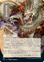 Divine Gambit - Foil - Japanese Alternate Art