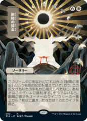 Approach of the Second Sun - Japanese Alternate Art
