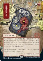 Chaos Warp - Japanese Alternate Art