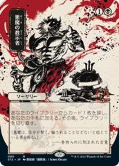 Demonic Tutor - Japanese Alternate Art