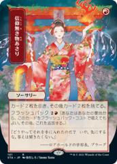 Faithless Looting - Japanese Alternate Art