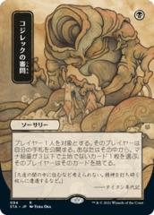Inquisition of Kozilek - Japanese Alternate Art