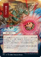 Claim the Firstborn - Foil Etched - Japanese Alternate Art