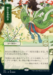 Regrowth - Japanese Alternate Art