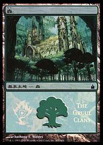 Forest - Gruul Clans Foil MPS Promo