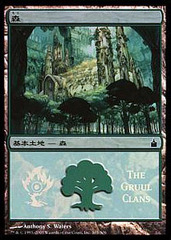 Forest - Gruul Clans Foil MPS Promo
